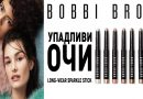 УПАДЛИВИ ОЧИ! Bobbi Brown Long-Wear Sparkle Stick сенки
