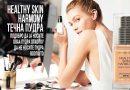 РЕЦЕНЗИЈА: ПОДОБРО ДА ЈА НОСИТЕ ОВАА ПУДРА, ОТКОЛКУ ДА НЕ НОСИТЕ ПУДРА ВООПШТО! Max Factor Healthy Skin Harmony