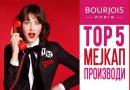Топ 5: Најдобри мејкап производи од брендот Bourjois