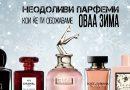 Неодоливи парфеми кои ќе ги обожаваме оваа зима!