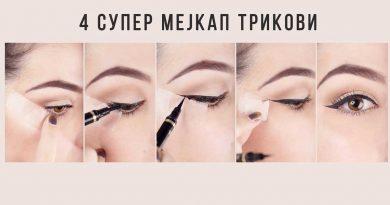 4 супер трикови со селотејп што ќе ви го олесни шминкањето!