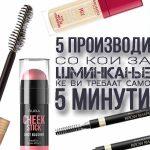 5 клучни производи со кои за шминкање ќе ви требаат само 5 минути!