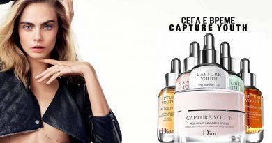 Бјути производи кои ја откриваат тајната на сјајна кожа и младешки изглед! Dior Capture Youth